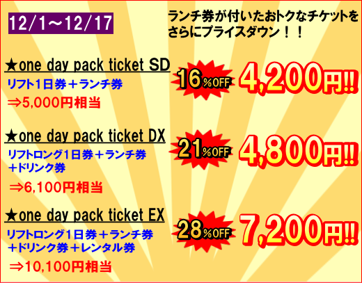 one day pack お得なセットチケット