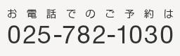 025-782-1030