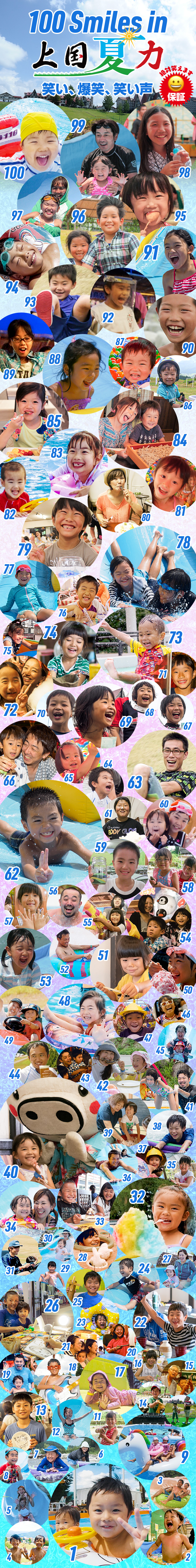 100smiles in 上国夏力!