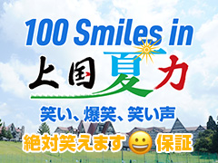 100smiles in 上国夏力!絶対笑えます
